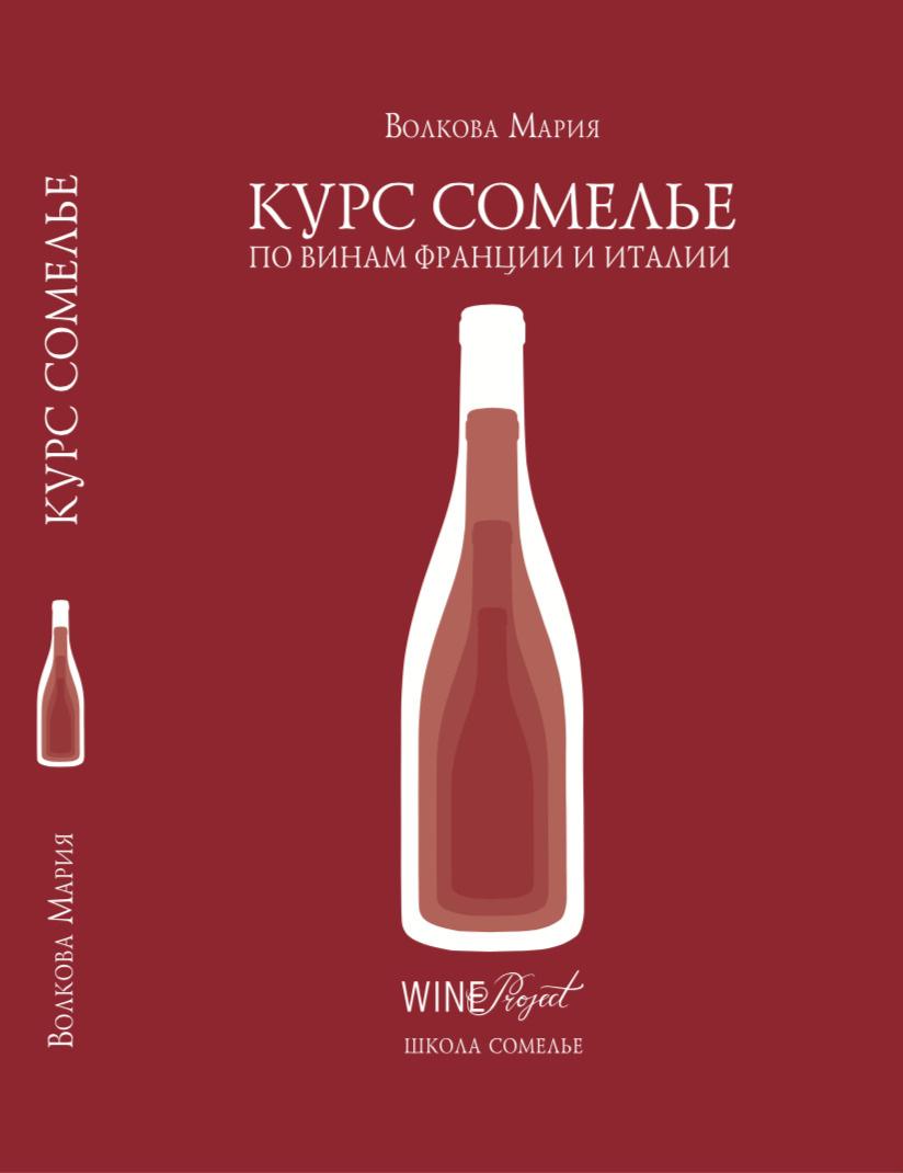 Курс сомелье по винам Франции и Италии #1