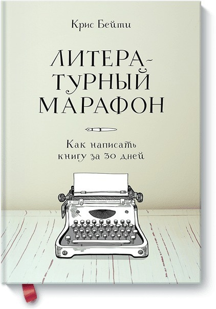Литературный марафон. Как написать книгу за 30 дней #1
