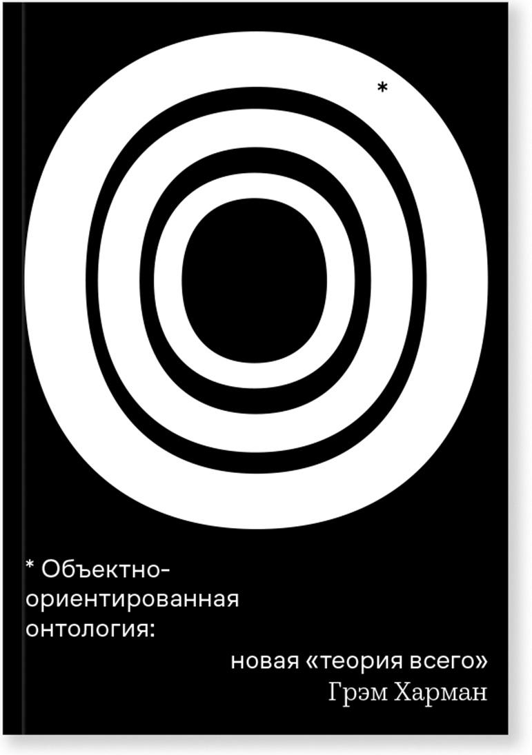 """Объектно-ориентированная онтология: новая """"теория всего""""   Харман Грэм  #1"""