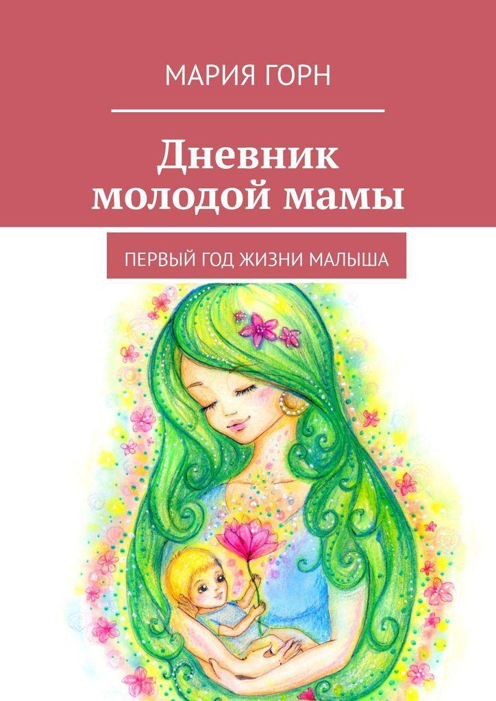 Дневник молодой мамы #1