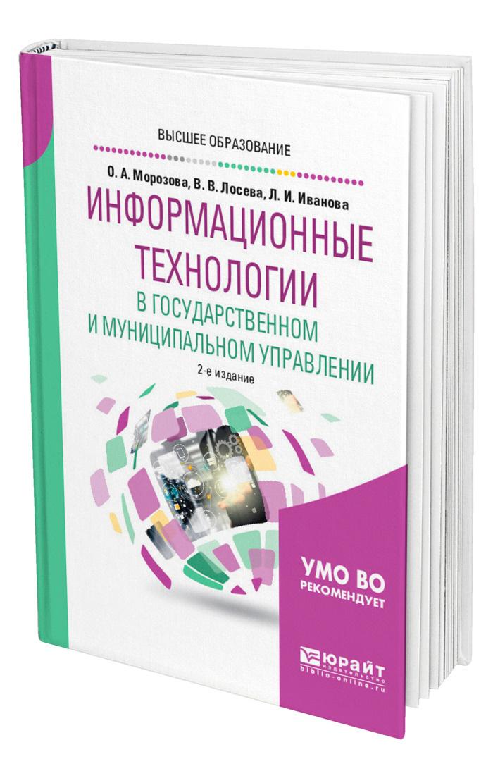 Информационные технологии в государственном и муниципальном управлении  #1
