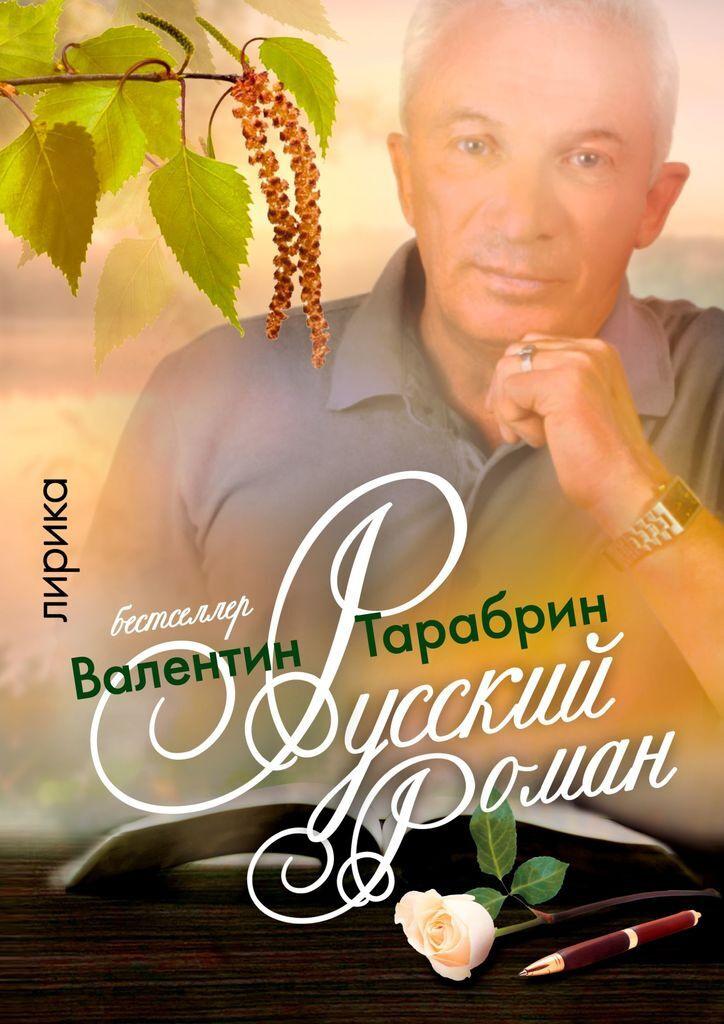 Русский роман #1