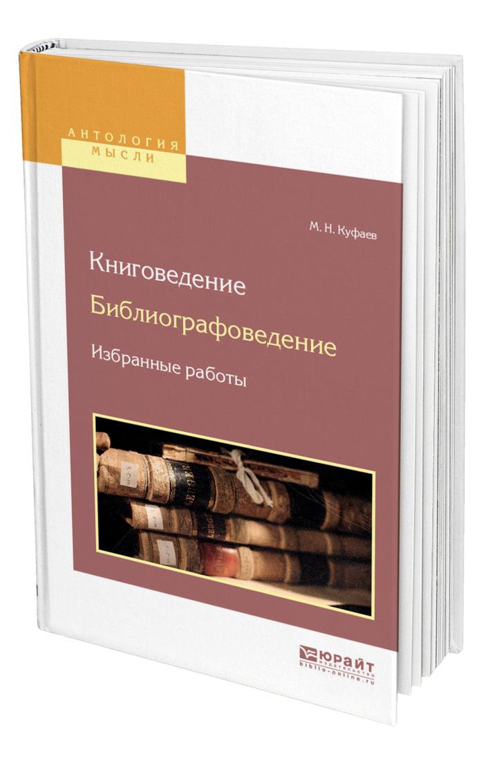 Книговедение. Библиографоведение. Избранные работы #1