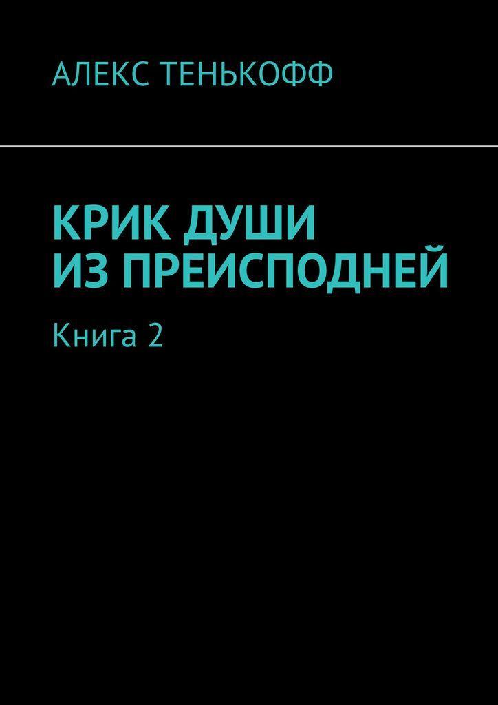 КРИК ДУШИ ИЗ ПРЕИСПОДНЕЙ - 2 #1