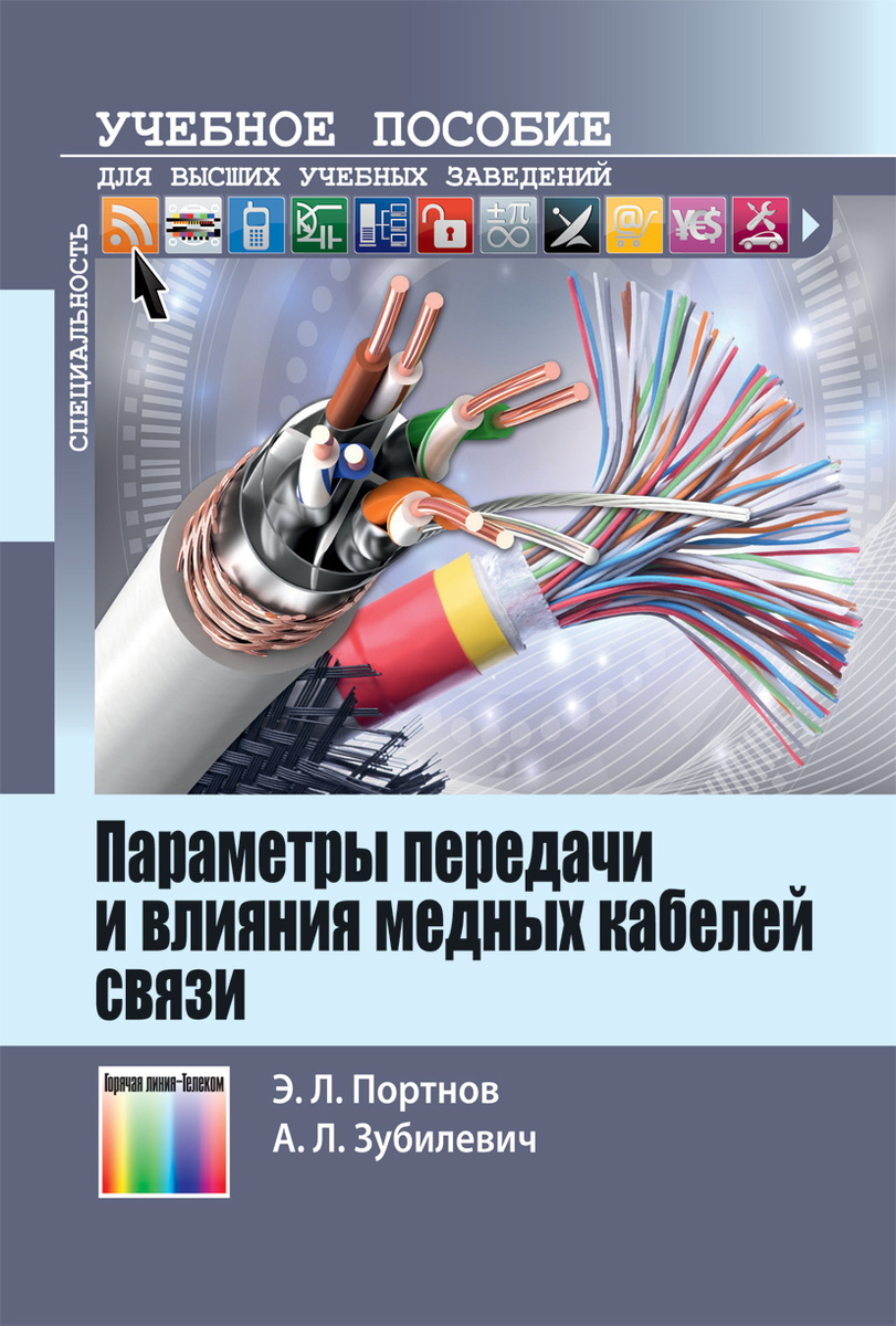 Параметры передачи и влияния медных кабелей связи. Учебное пособие для вузов | Портнов Эдуард Львович, #1