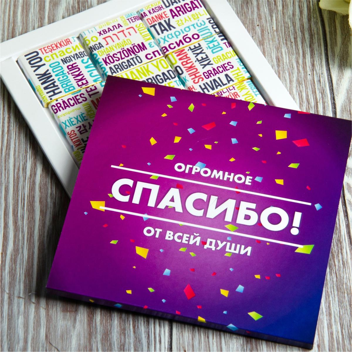 Подарочный шоколадный набор с пожеланиями, надписями #1