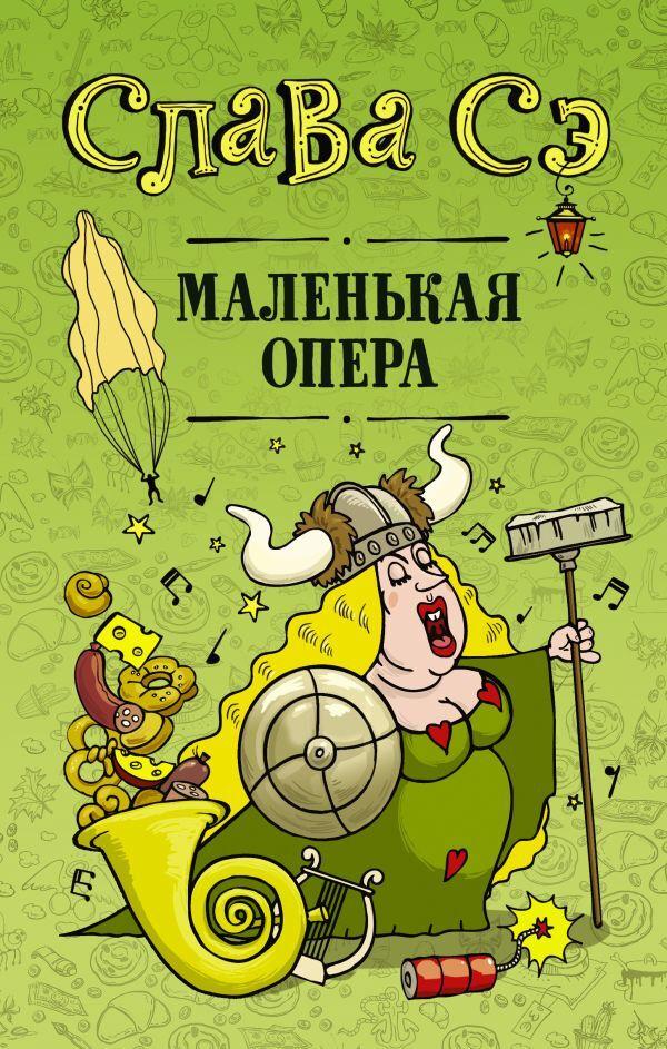 Маленькая опера #1