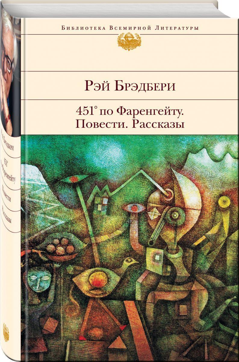 451' по Фаренгейту. Рассказы | Брэдбери Рэй #1