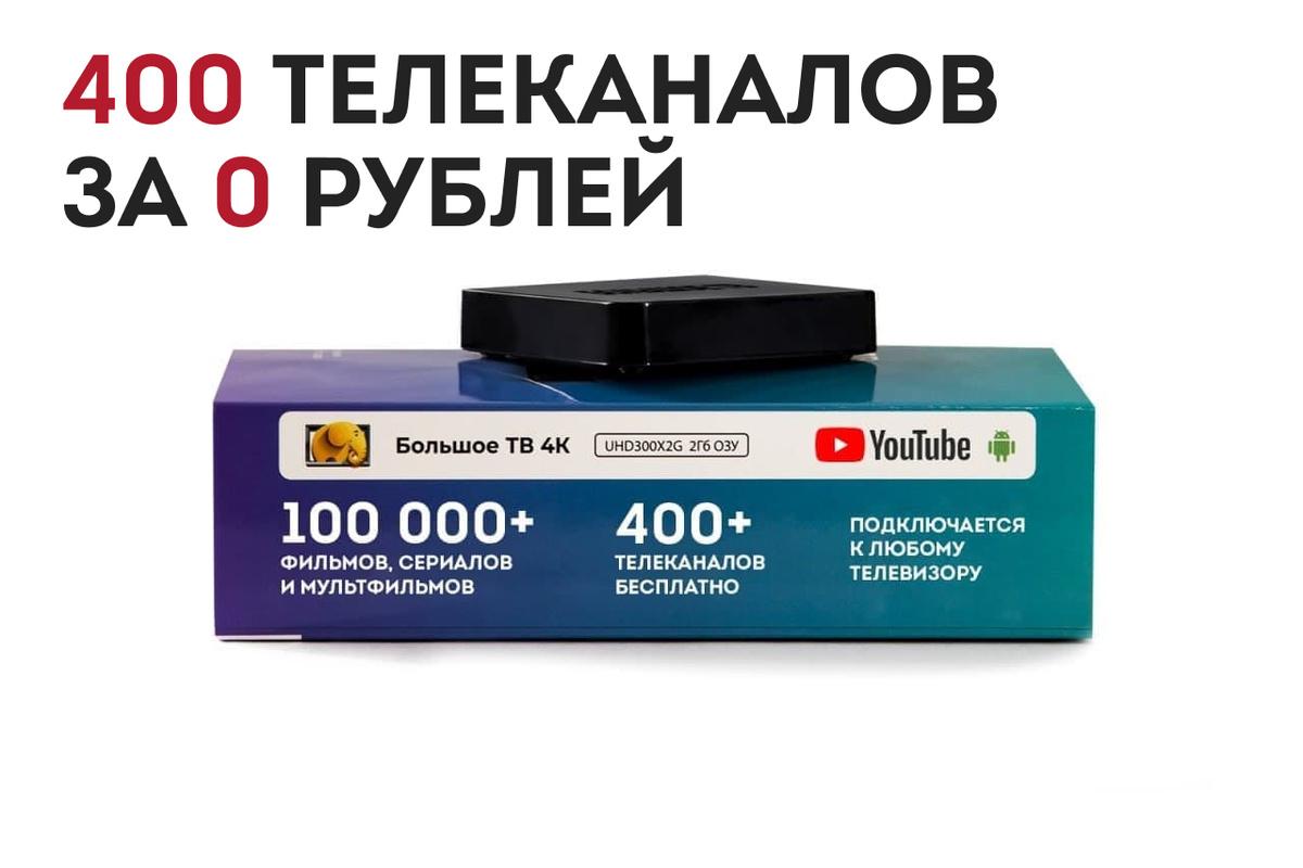 Смарт ТВ андроид Wi-Fi приставка Большое ТВ + 400 ТВ-каналов без абонентской платы, медиаплеер, tv box, #1