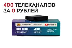 Смарт ТВ андроид Wi-Fi приставка Большое ТВ + 400 ТВ-каналов без абонентской платы, медиаплеер, tv box, тв бокс. Вместе дешевле!