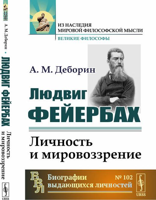 Деборин А.М. Людвиг Фейербах: Личность и мировоззрение / № 102. Изд.стереотип.