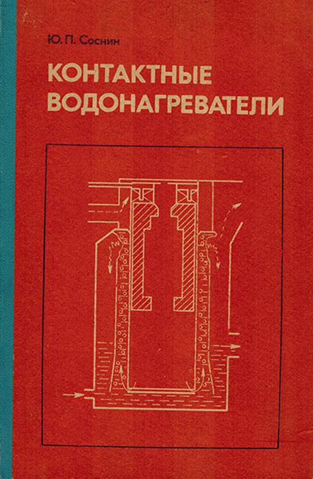 Соснин Ю.П. Контактные водонагреватели