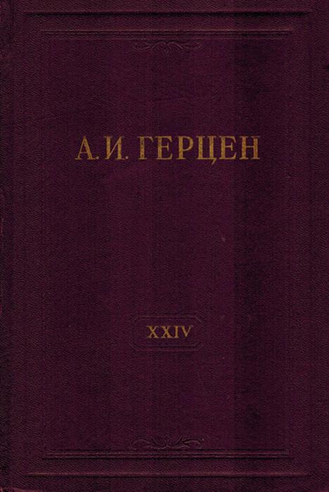 А.И. Герцен. Собрание сочинений в 30 томах. Том 24. Письма 1850-1852 годов