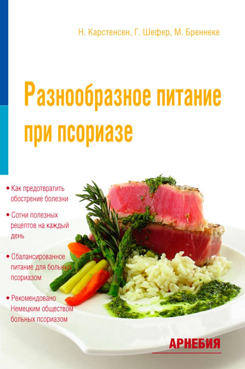 Рецепты блюд при диете псориаз