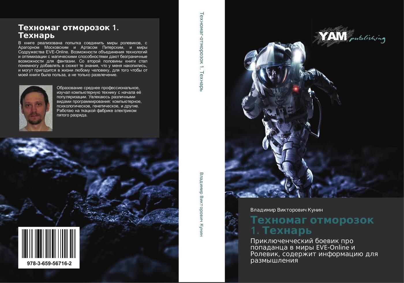Владимир Викторович Кунин Техномаг отморозок 1. Технарь