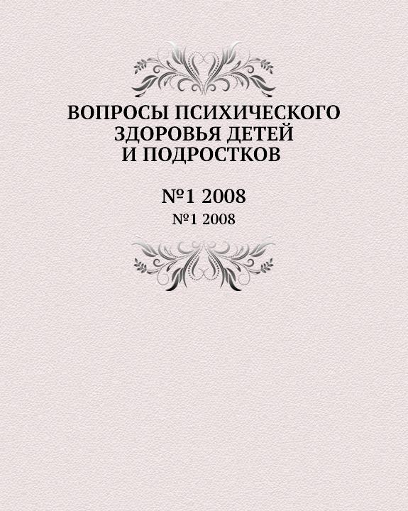 Н.М. Иовчук Вопросы психического здоровья детей и подростков. №1 2008 цена в Москве и Питере