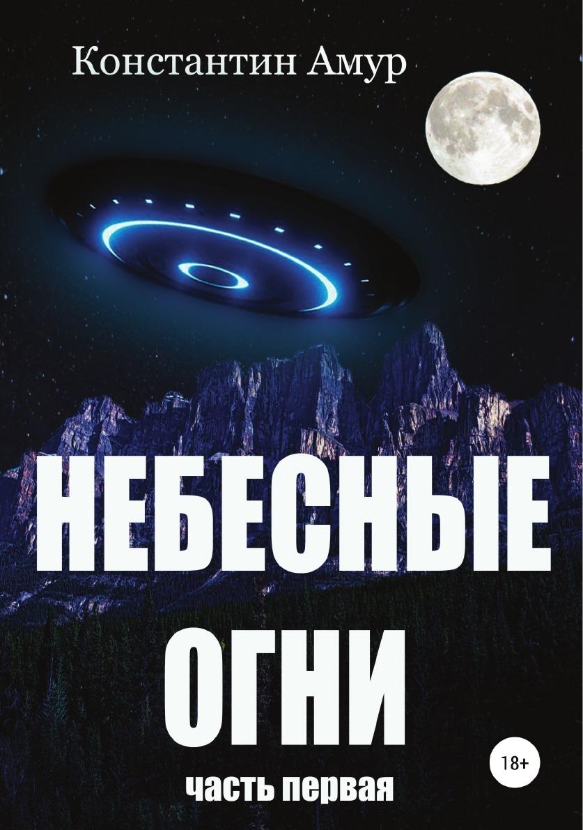 Константин Амур Небесные огни. Часть первая