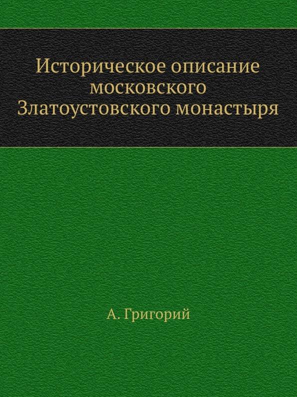 Историческое описание московского Златоустовского монастыря