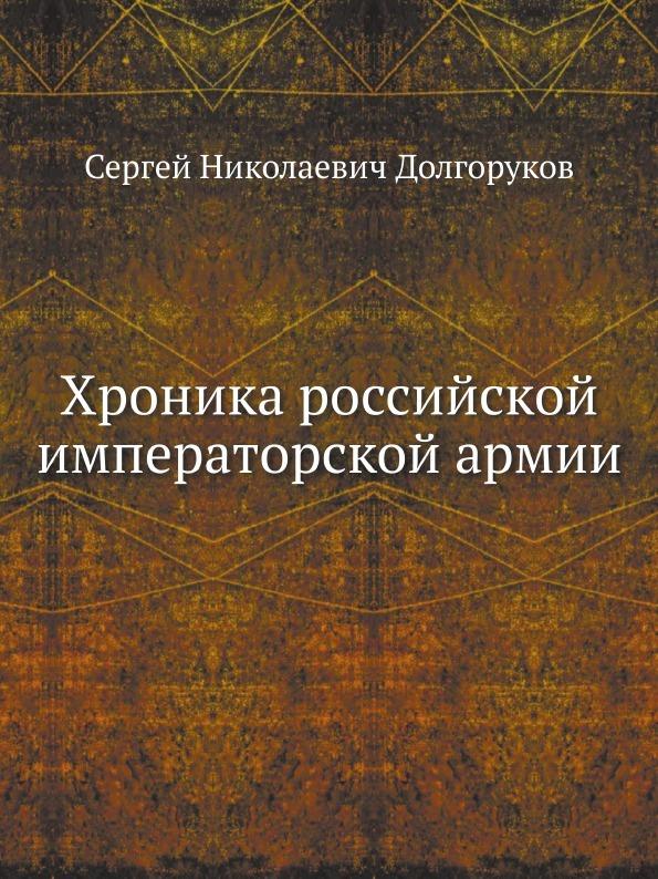 С.Н. Долгоруков Хроника российской императорской армии