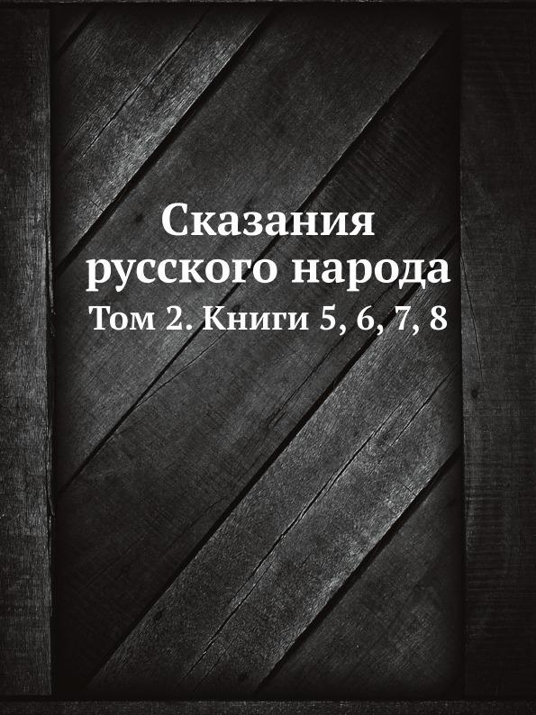 И. Сахаров Сказания русского народа. Том 2. Книги 5, 6, 7, 8