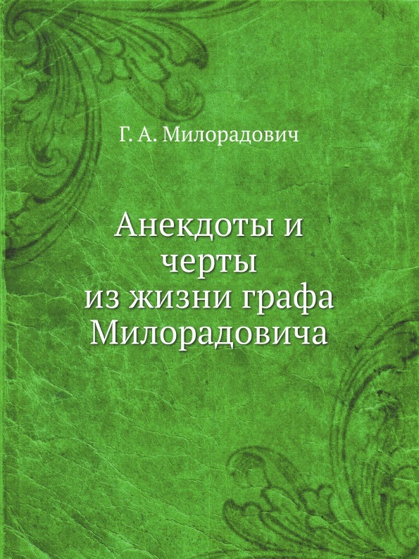 Анекдоты и черты из жизни графа Милорадовича