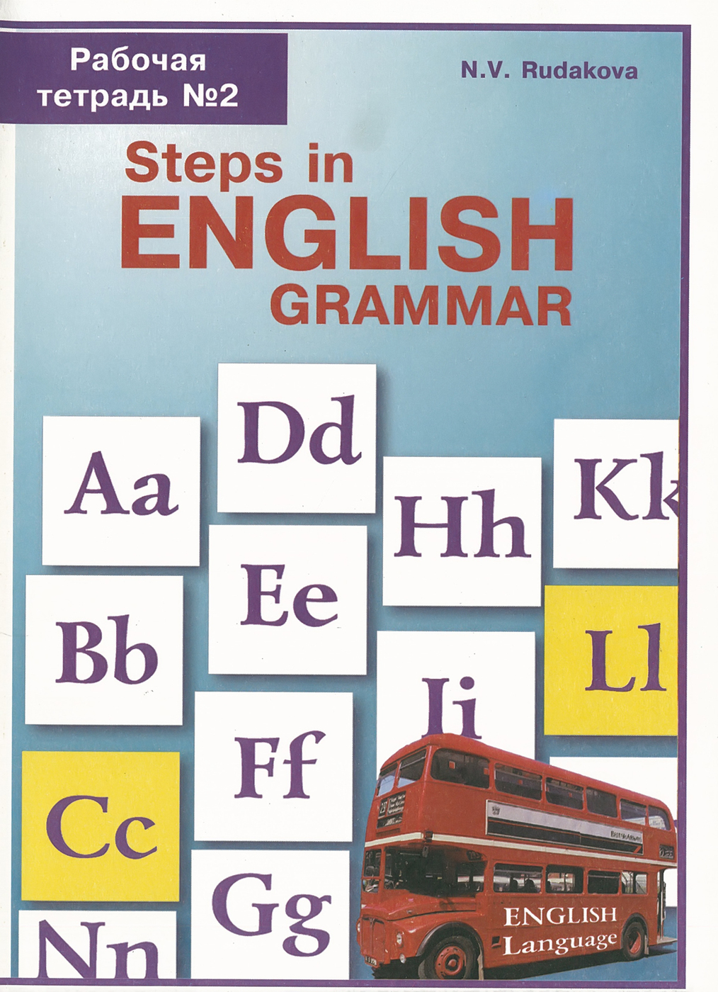 Рабочая тетрадь №2. Steps in english grammar
