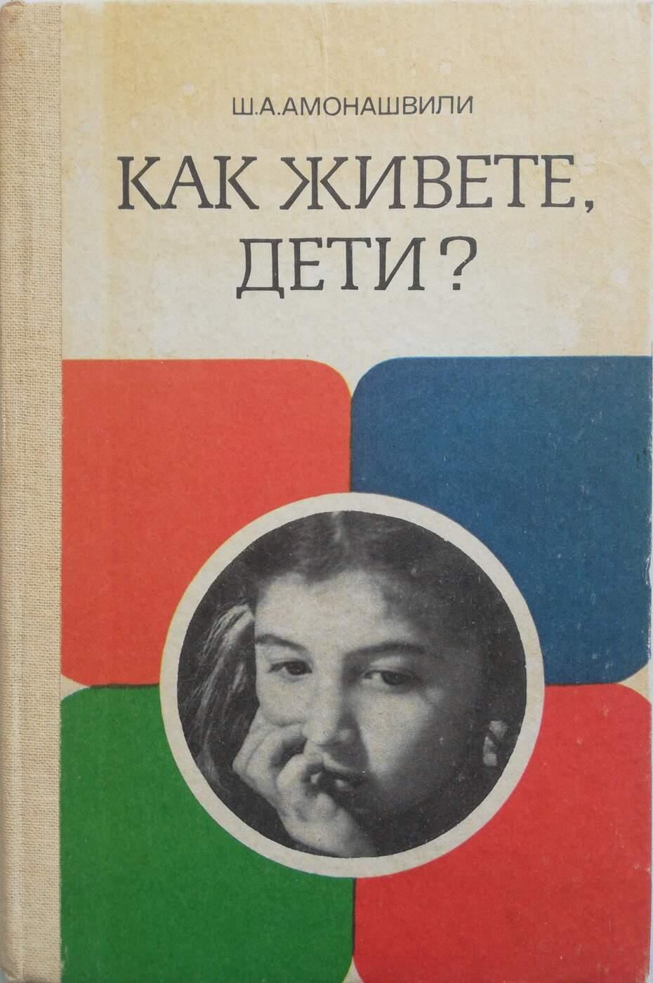 Амонашвили Шалва Александрович Как живете, дети?