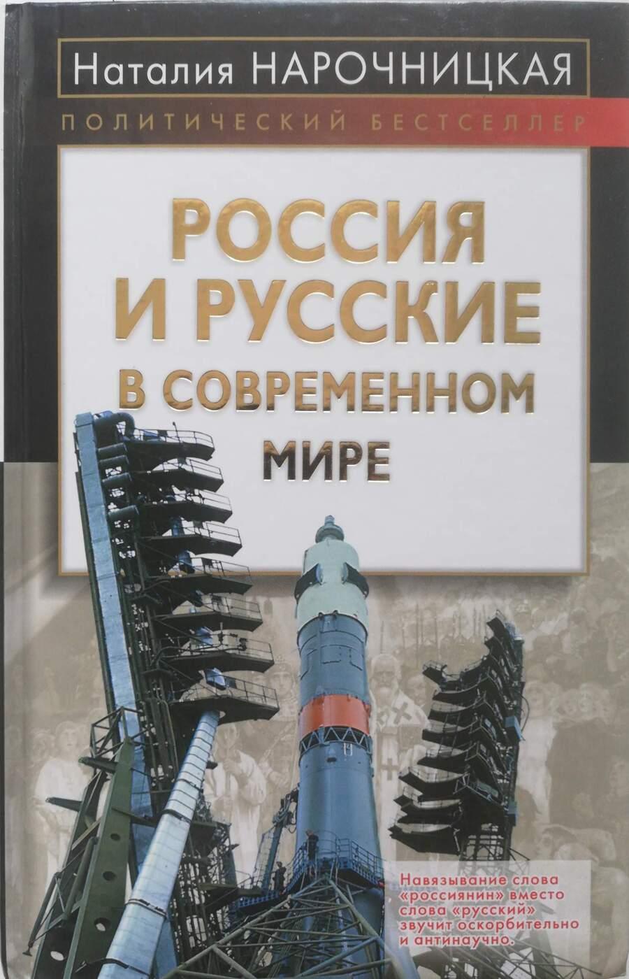 Н. Нарочницкая Россия и русские в современном мире