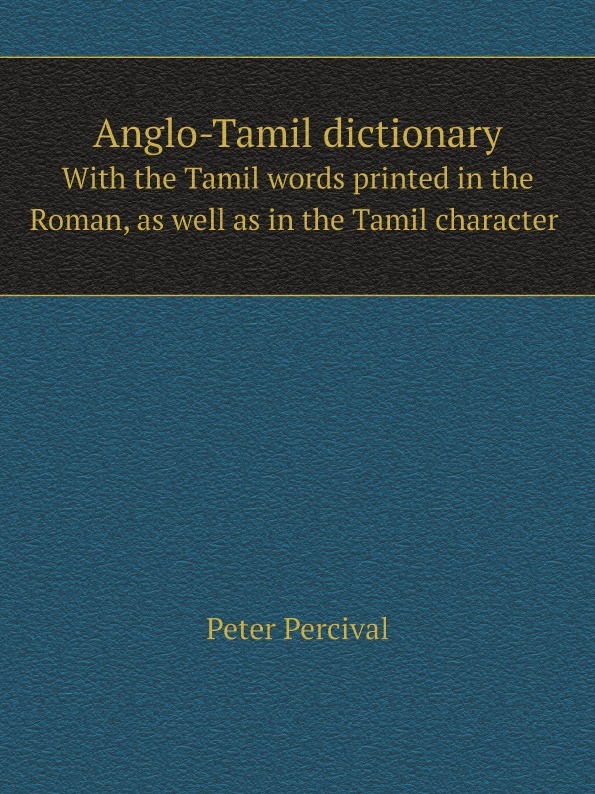Peter Percival Anglo-Tamil dictionary. With the Tamil words printed in the Roman, as well as in the Tamil character цены