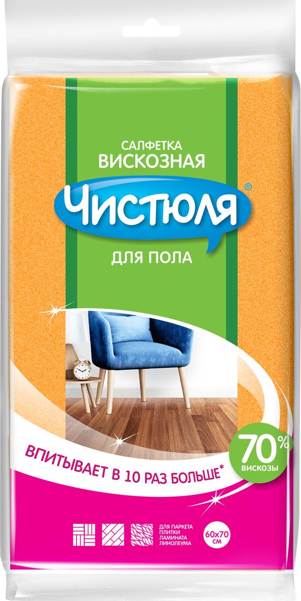Салфетка для пола Чистюля, вискозная, цвет: оранжевый, 60 х 70 см салфетка для пола чистюля цвет в ассортименте 50 х 60 см