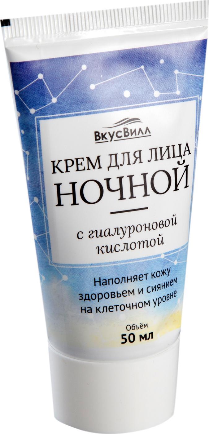 Крем для лица Вкусвилл ночной, 50 мл ВкусВилл
