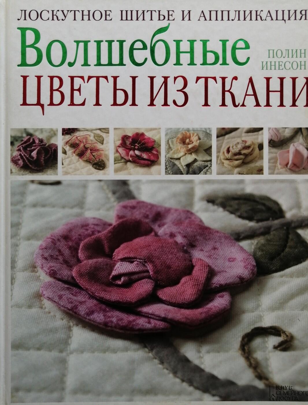 Полин Инесон. Волшебные цветы из ткани. Лоскутное шитье и аппликация
