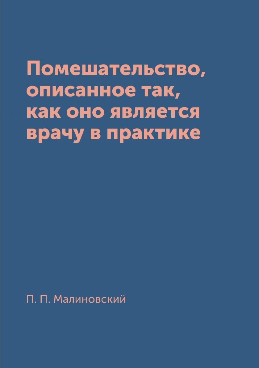 П. П. Малиновский. Помешательство, описанное так, как оно является врачу в практике