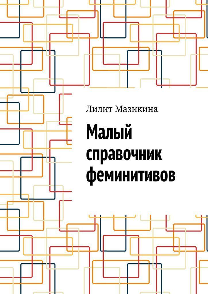 Малый справочник феминитивов