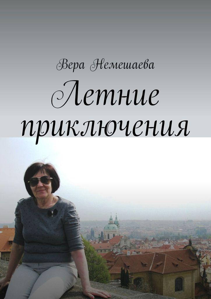 Вера Немешаева. Летние приключения