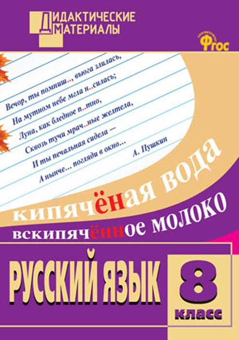 ДМ Русский язык 8 кл.  ...