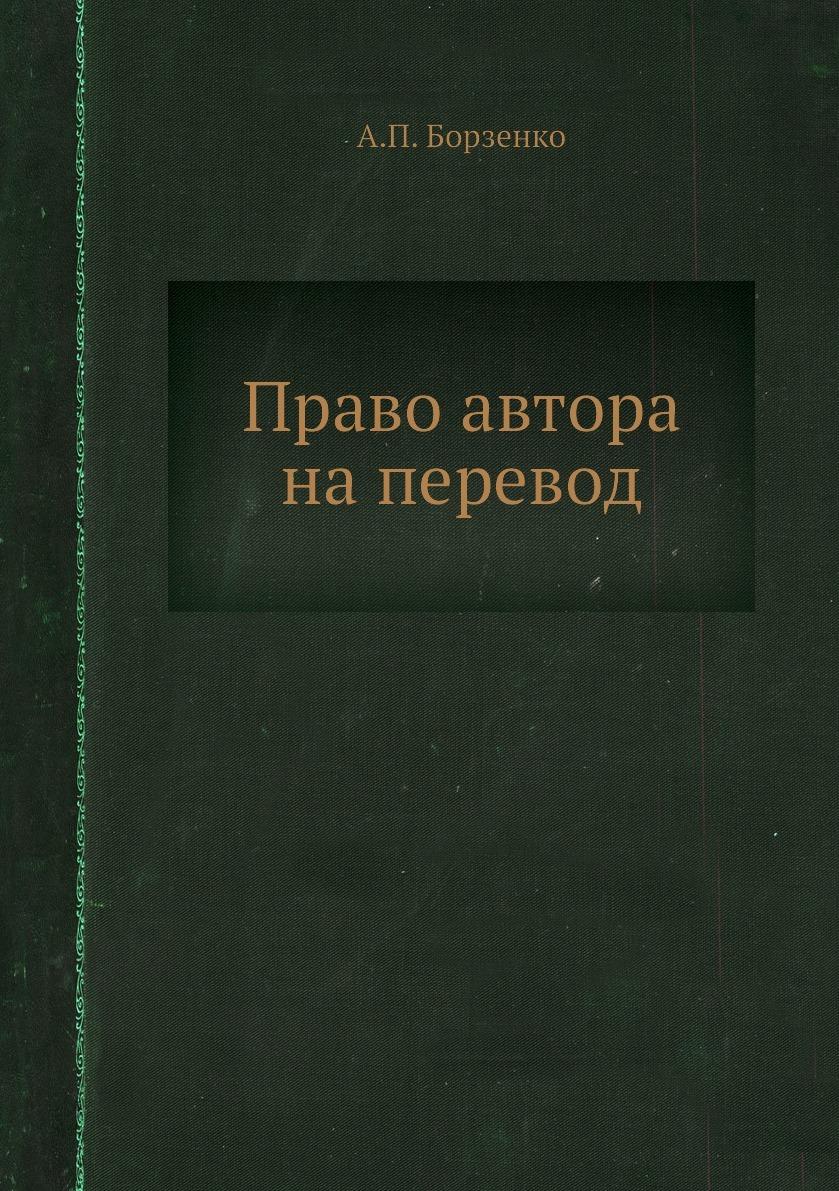 Право автора на перевод. А.П. Борзенко