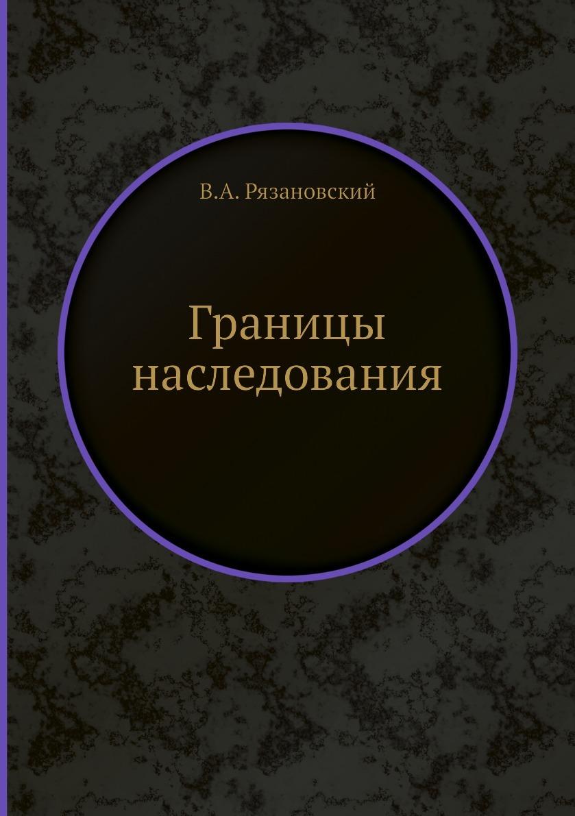 Границы наследования. В.А. Рязановский
