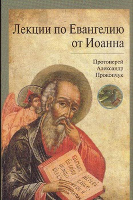 Прокопчук А.. Лекции по Евангелию от Иоанна