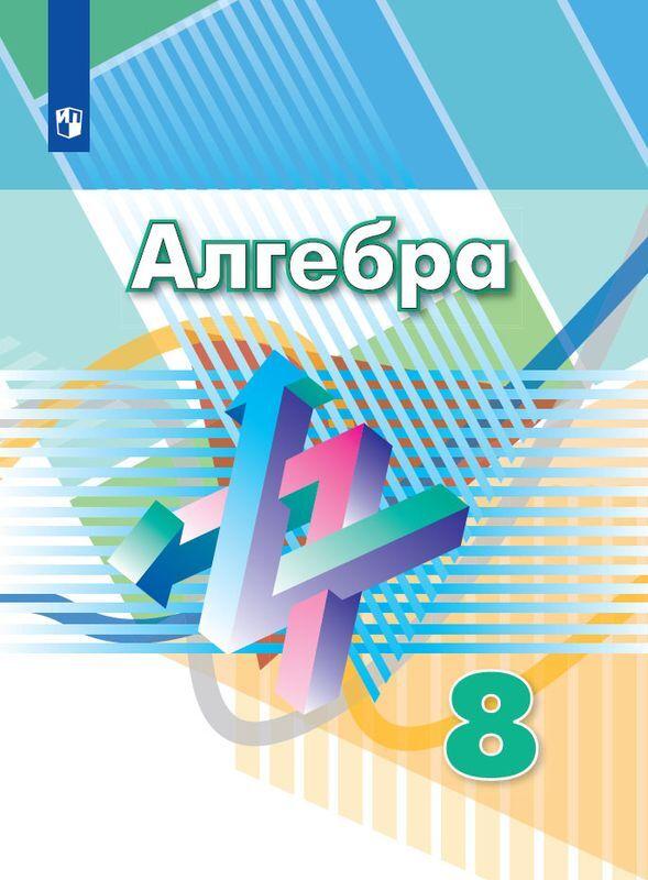 Алгебра. 8 класс. Учебник | Дорофеев Георгий Владимирович, Суворова Светлана Борисовна