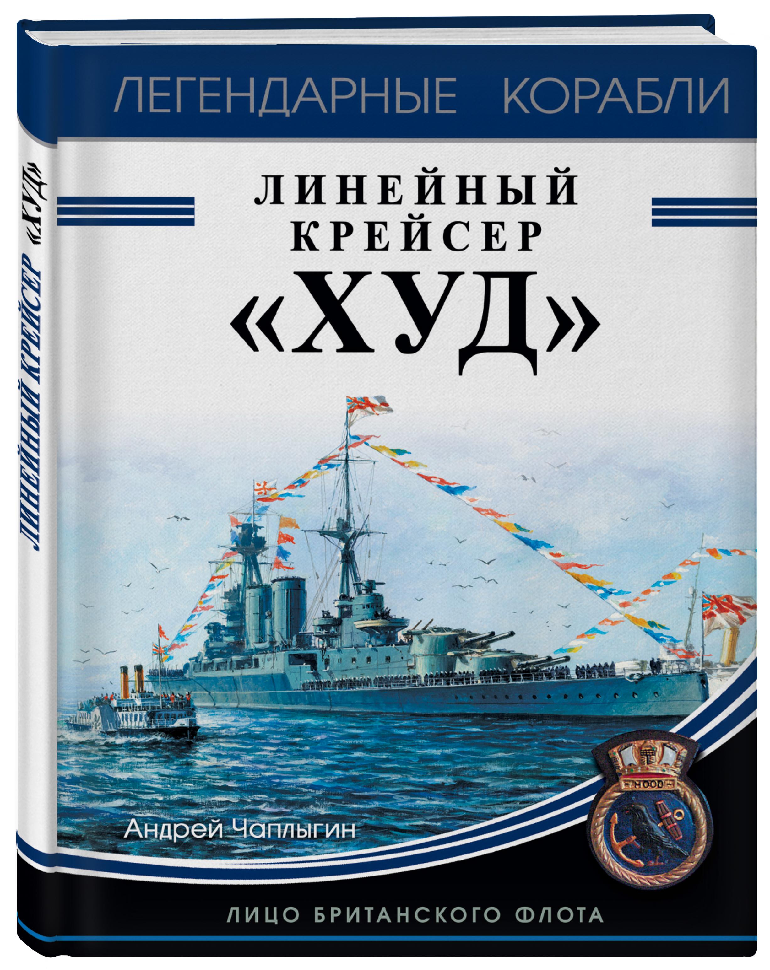 Линейный крейсер «Худ». Лицо британского флота | Родионов Сергей Александрович
