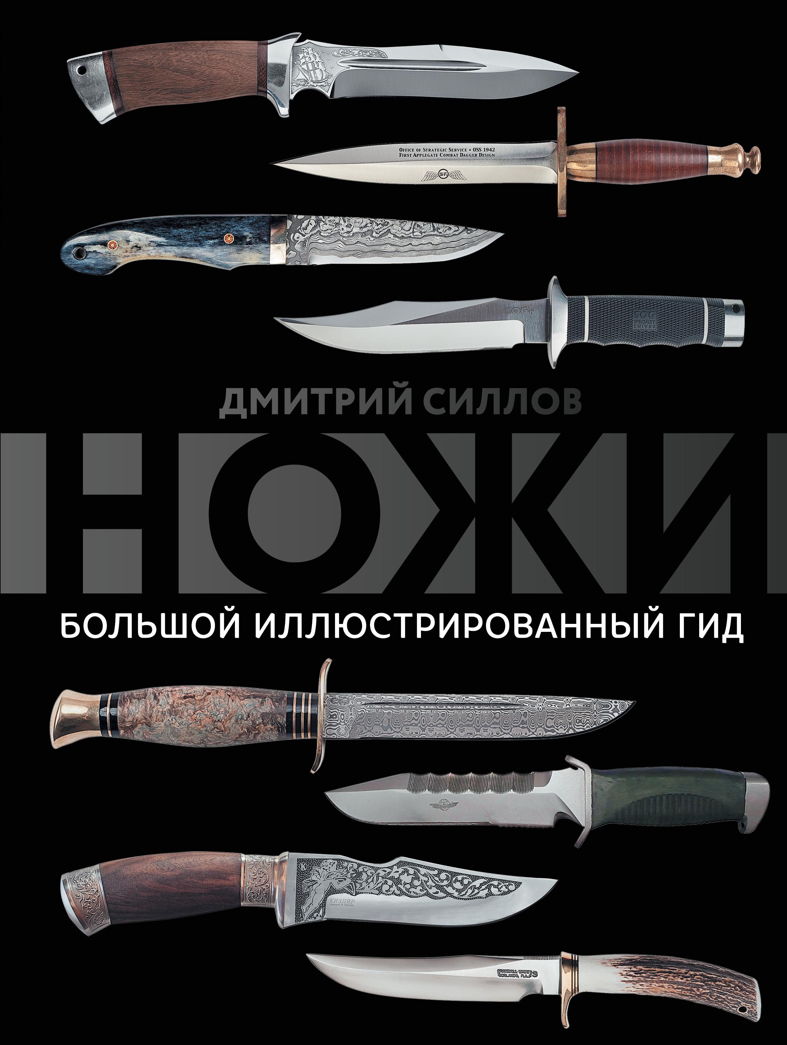 Ножи. Большой иллюстрированный гид | Силлов Дмитрий Олегович