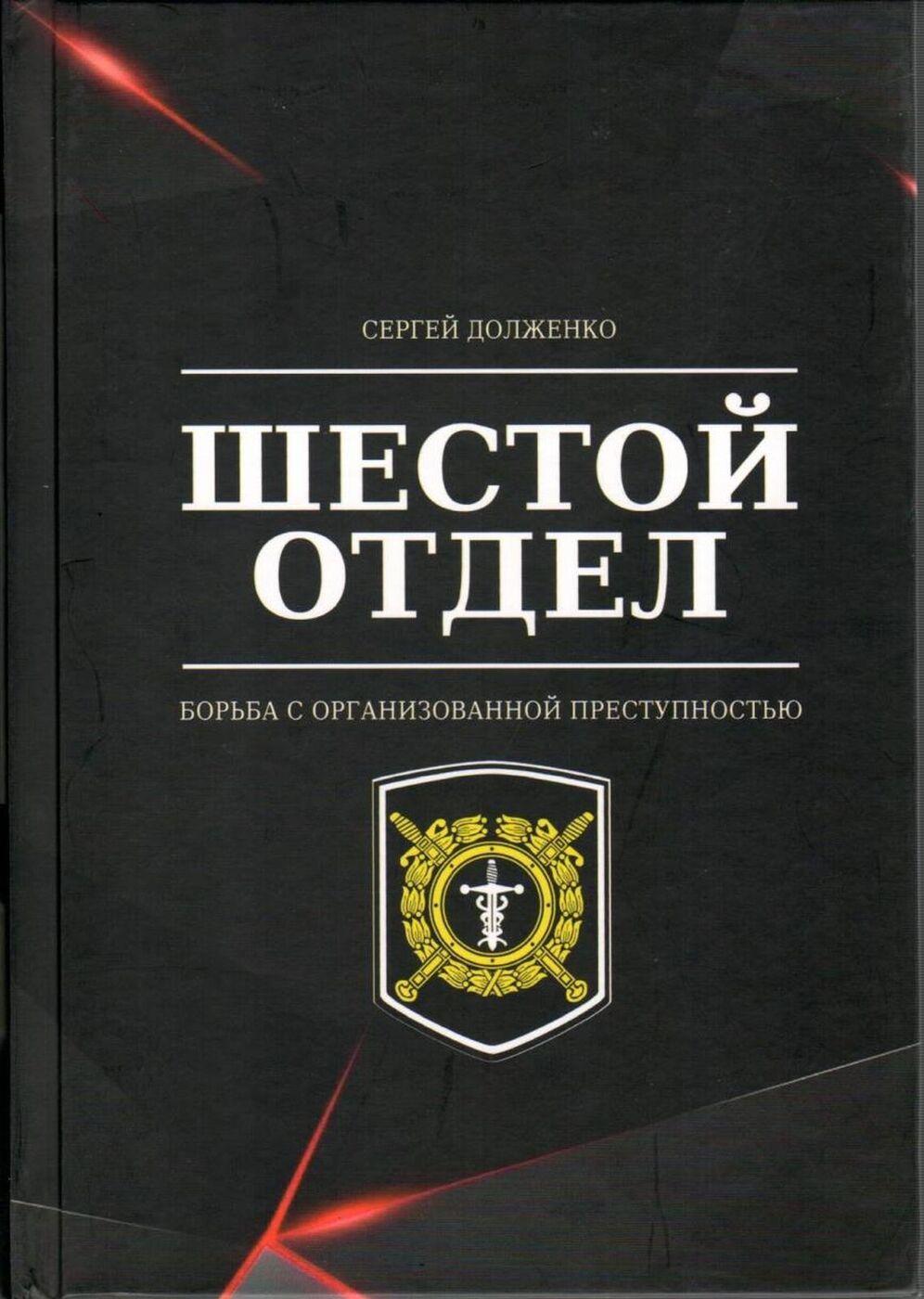 Шестой отдел : Борьба с организованной преступностью