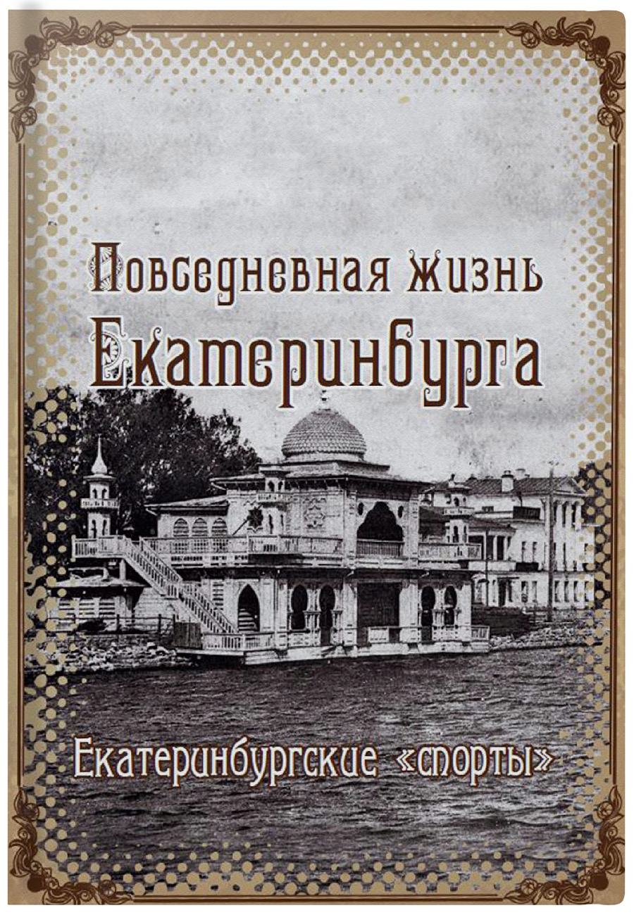 Яхно Ольга Николаевна. Екатеринбургские спорты