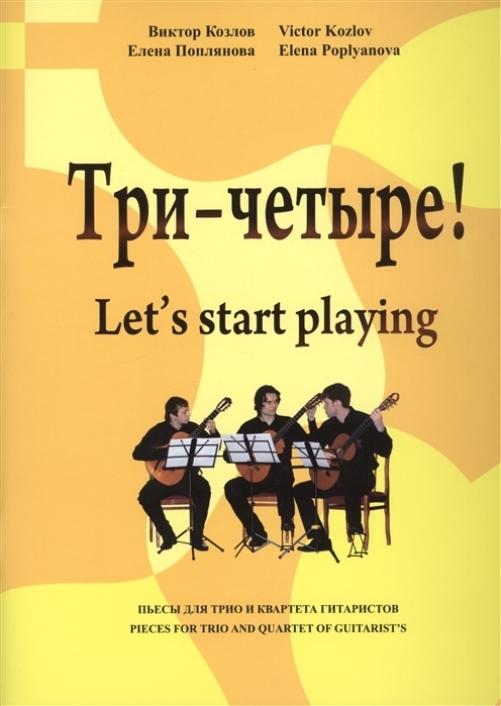 Козлов В., Поплянова Е.. Три-четыре! Пьесы для трио и квартета гитаристов