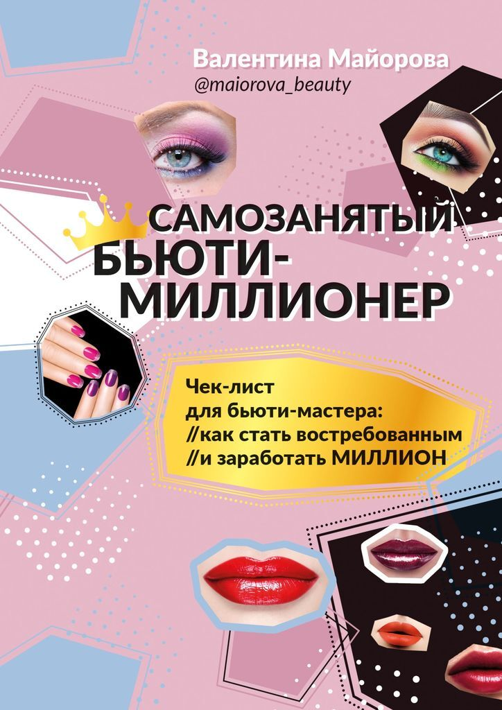 Валентина Майорова. Самозанятый бьюти-миллионер