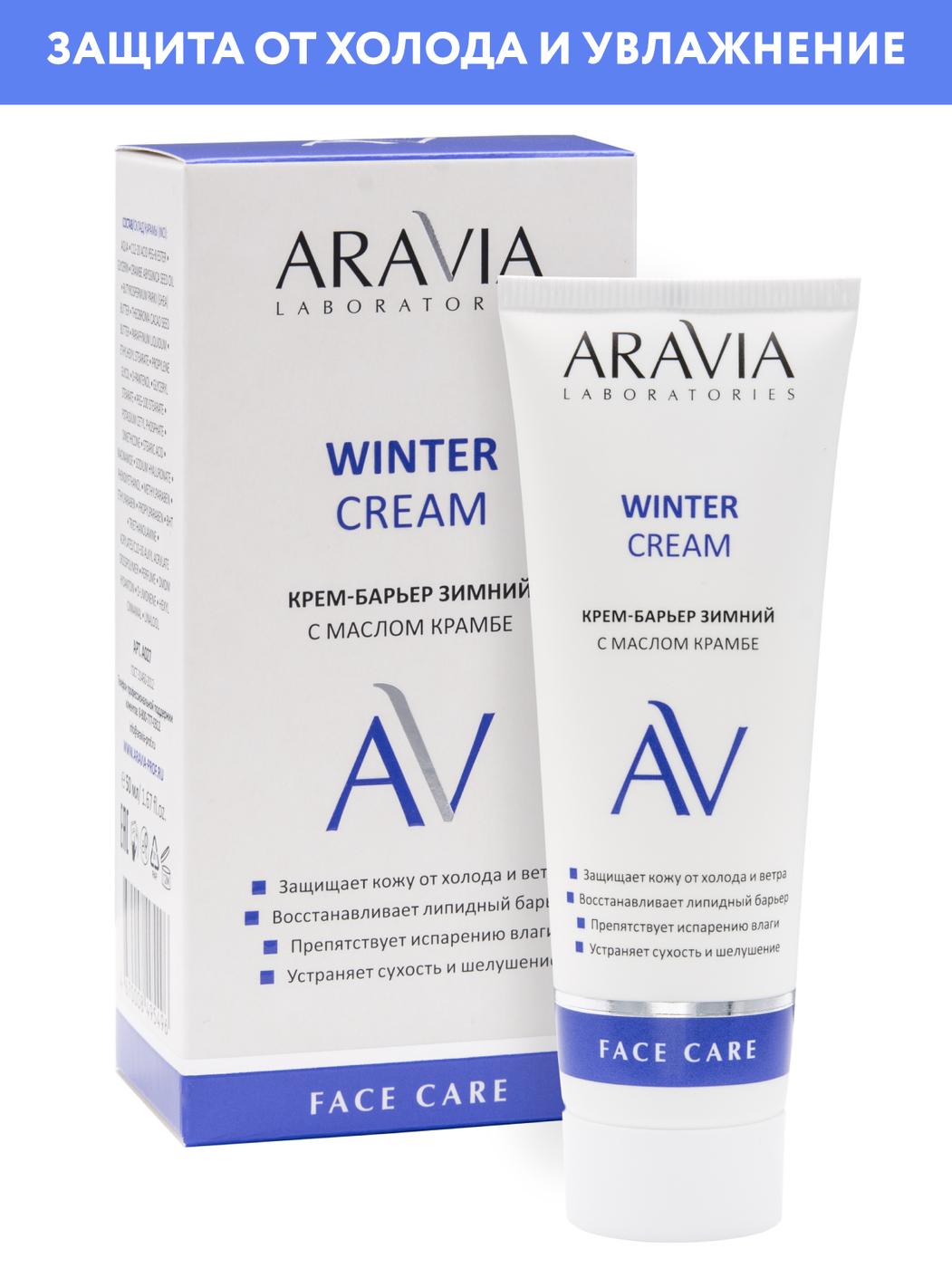 ARAVIA Laboratories Крем-барьер c маслом крамбе Winter Cream, 50 мл