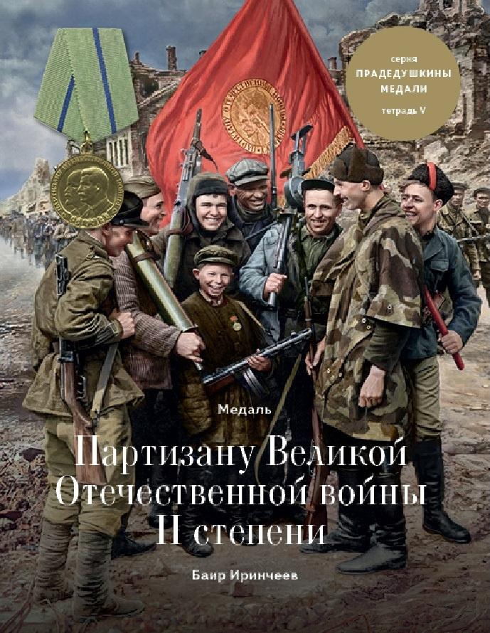 Медаль Партизану Великой Отечественной войны II степени  #1