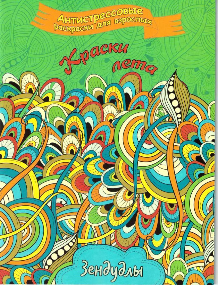"""Книга """"Антистрессовые раскраски для взрослых.Краски лета ..."""