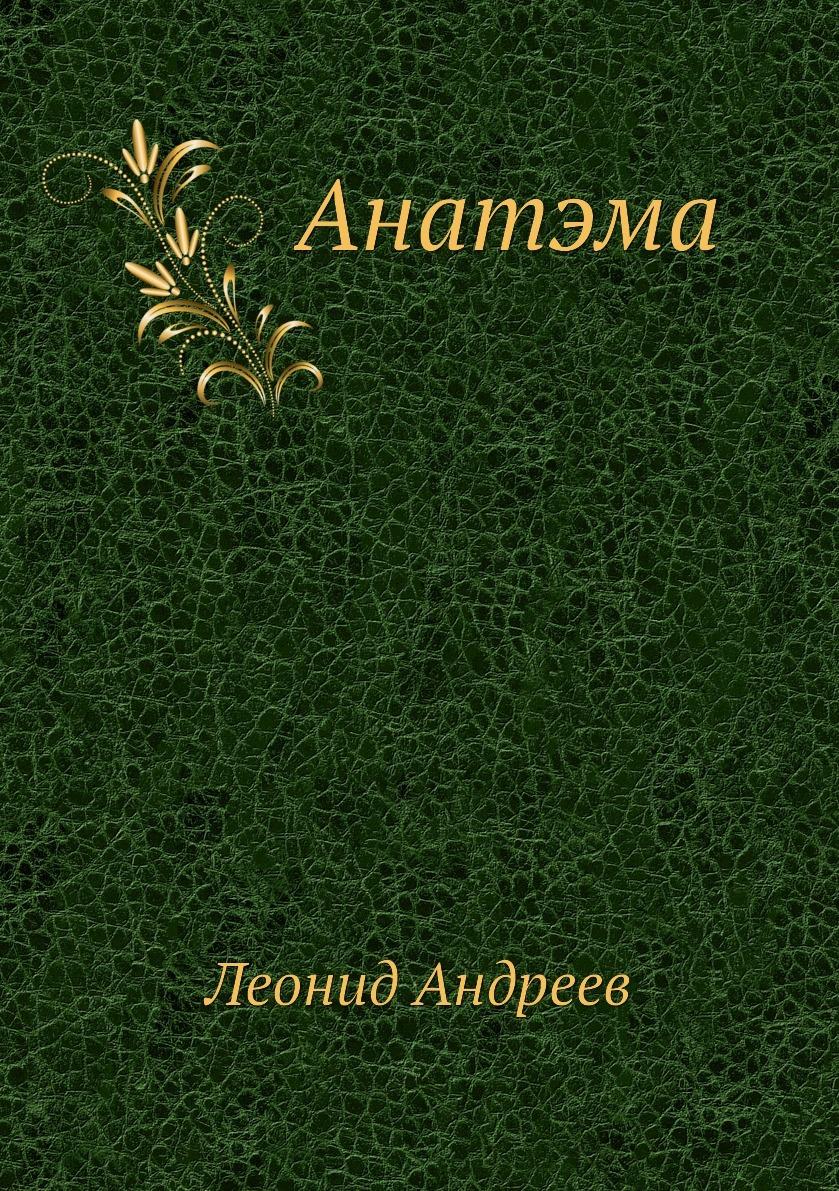 Анатэма #1